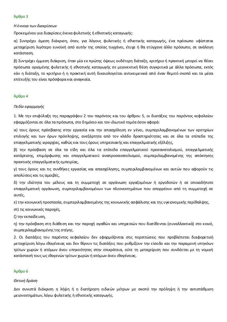 Άρκρο 3Η ζννοια των διακρίςεωνΡροκειµζνου για διακρίςεισ ζνεκα φυλετικισ ι εκνοτικισ καταγωγισ:α) Συντρζχει άµεςθ διάκριςθ...