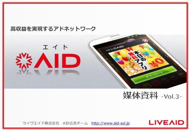 高収益を実現するアドネットワーク  ライヴエイド株式会社  AID広告チーム http://www.aid-ad.jp