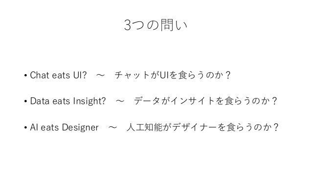 Chat eats UI?