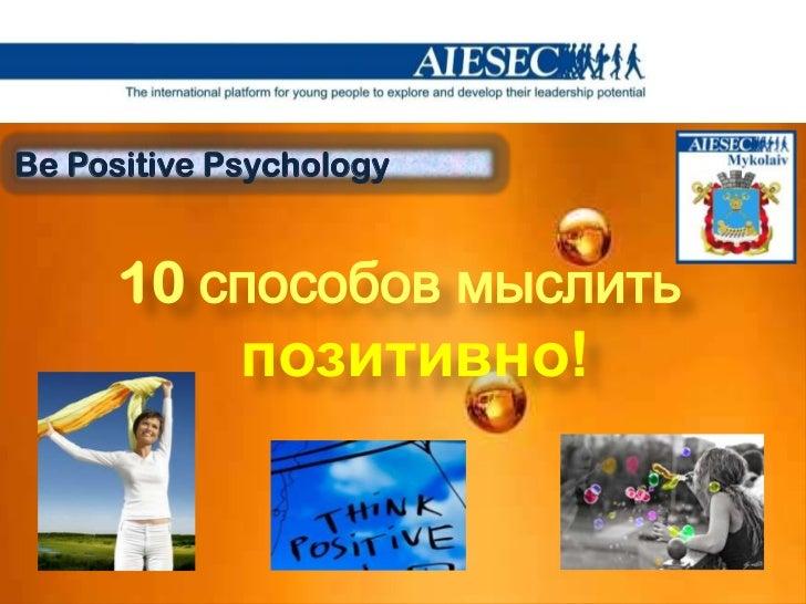 Be Positive Psychology<br />10 способов мыслить позитивно!<br />