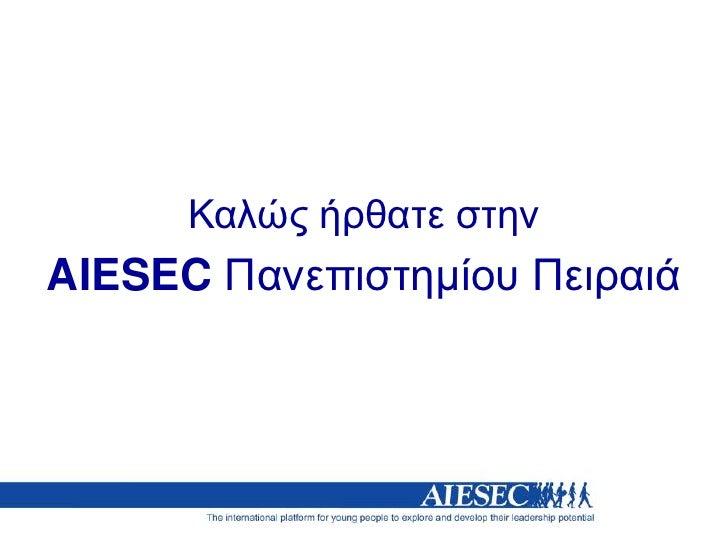 Καλώς ήρθατε στην<br />AIESEC Πανεπιστημίου Πειραιά<br />