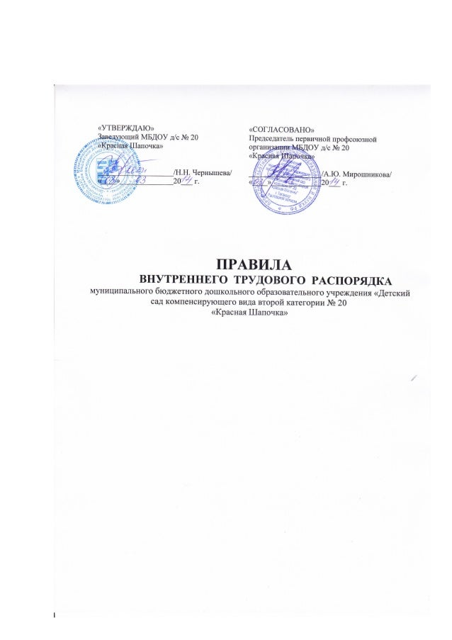 на сколько утверждаются правила внутреннего трудового распорядка сертификат