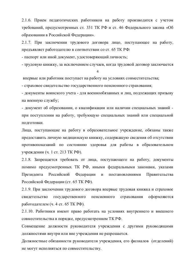 Дмб приказ осень зима 2016.