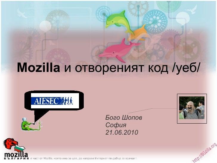 Mozilla  и отвореният код /уеб/ Бого Шопов София  21.06.2010