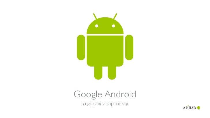 Google Android в цифрах и картинках