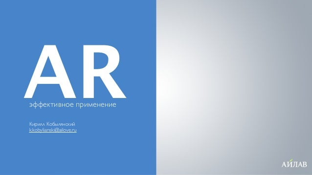 ARэффективное применение Кирилл Кобылянский k.kobylianski@ailove.ru