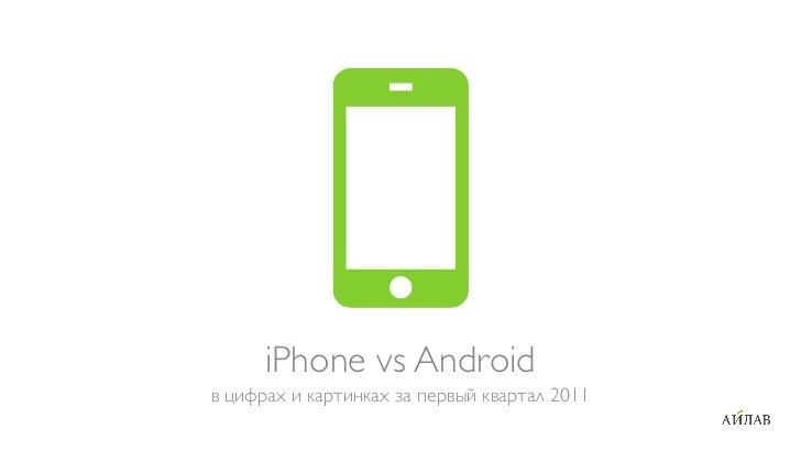 iPhone vs Androidв цифрах и картинках за первый квартал 2011