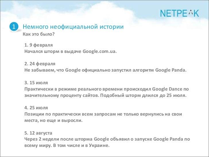 Ailuropoda melanoleuca: Google Panda в Украине slideshare - 웹