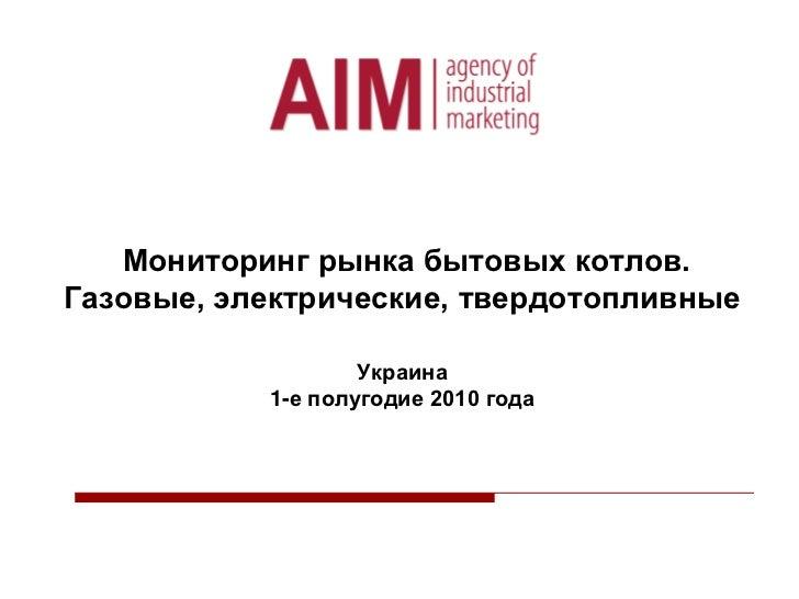 Мониторинг рынка бытовых котлов.Газовые, электрические, твердотопливные Украина 1-еполугодие 2010 года<br />