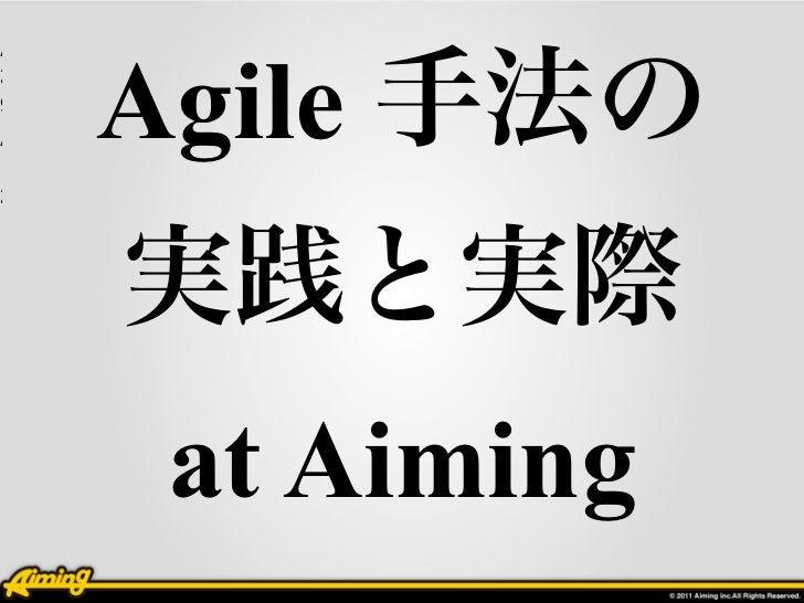 1/29/1    Agile 手法の2    実践と実際     at Aiming