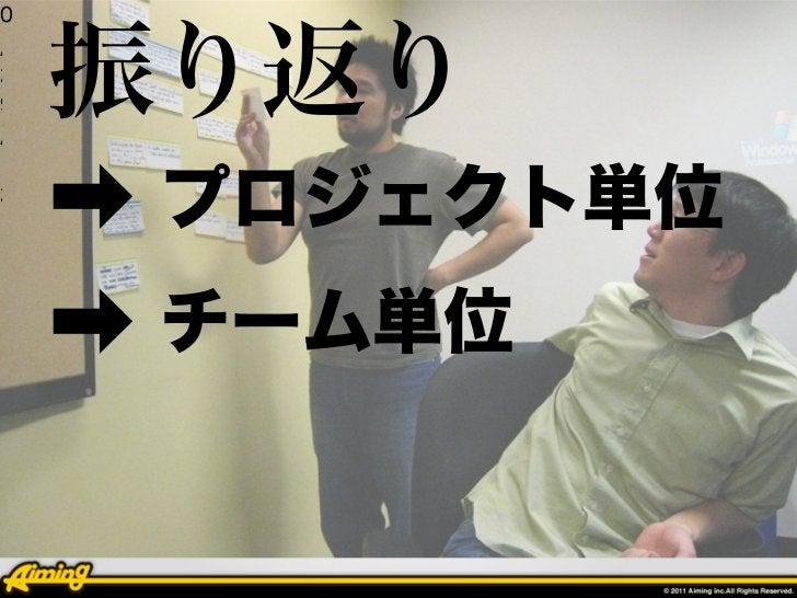 10 1     振り返り / 2 9 /     ➡ プロジェクト単位 1 2     ➡ チーム単位