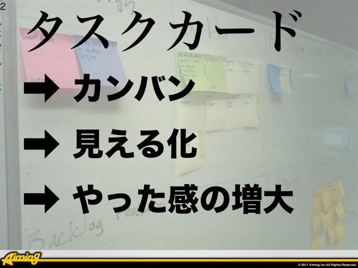 12 1     タスクカード / 2 9 /     ➡ カンバン 1 2     ➡ 見える化     ➡ やった感の増大