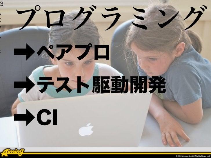 13 1     プログラミング / 2 9 /     ➡ペアプロ 1 2     ➡テスト駆動開発     ➡CI