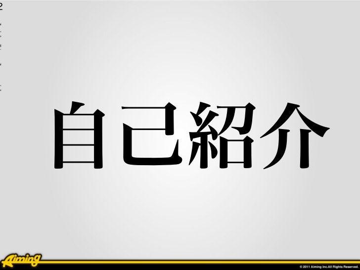 21/29/12    自己紹介