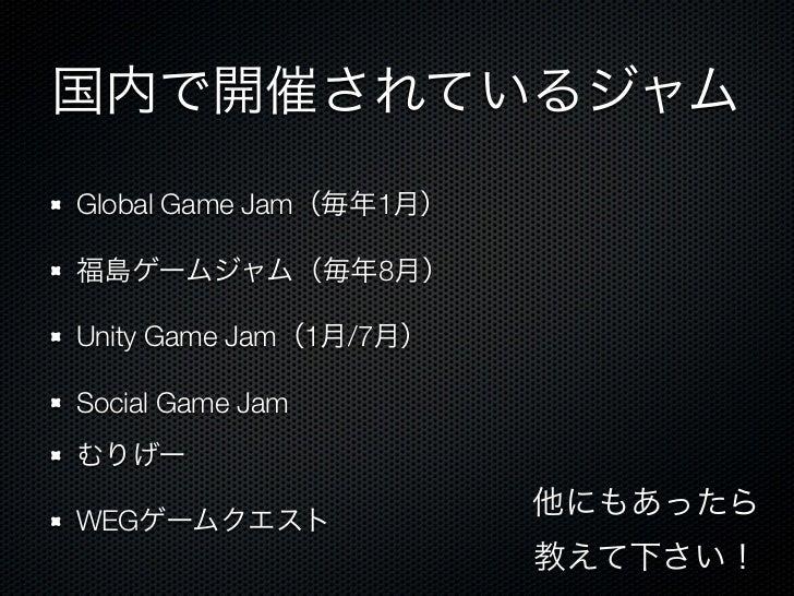 楽しくて病みつきになるゲームジャムのススメ Slide 3