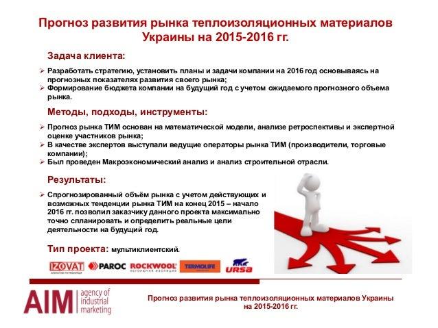 Прогноз развития рынка теплоизоляционных материалов Украины на 2015-2016 гг. Прогноз развития рынка теплоизоляционных мате...