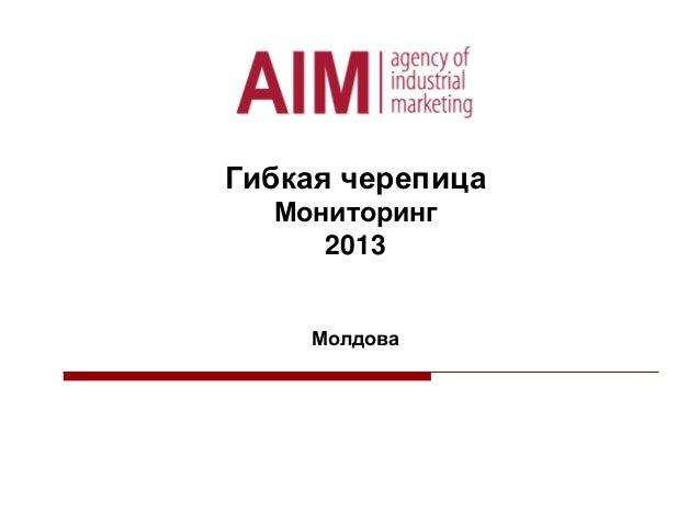 Гибкая черепица Мониторинг 2013 Молдова