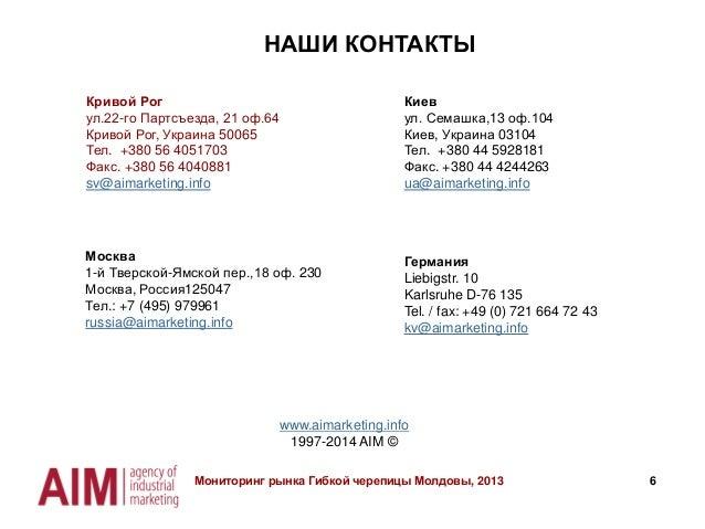 6 НАШИ КОНТАКТЫ Киев ул. Семашка,13 оф.104 Киев, Украина 03104 Тел. +380 44 5928181 Факс. +380 44 4244263 ua@aimarketing.i...