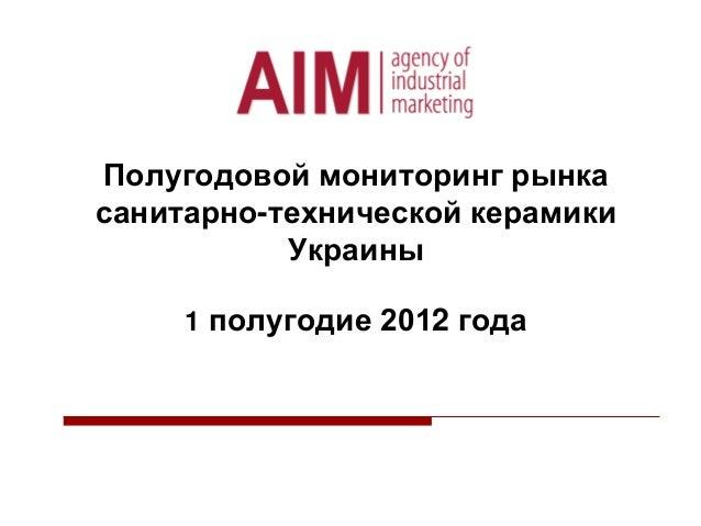Полугодовой мониторинг рынка санитарно-технической керамики Украины 1 полугодие 2012 года