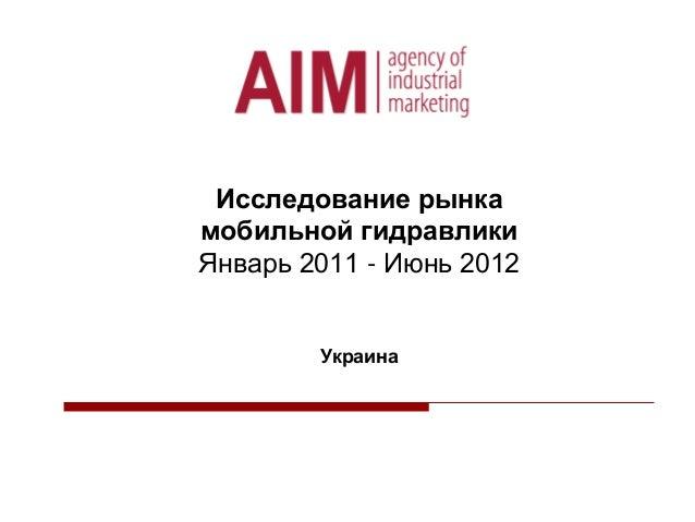 Исследование рынка мобильной гидравлики Январь 2011 - Июнь 2012 Украина