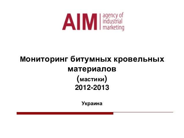 Мониторинг битумных кровельных материалов (мастики) 2012-2013 Украина