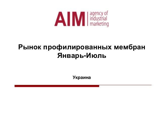 Рынок профилированных мембран Январь-Июль Украина