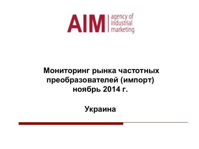 Мониторинг рынка частотных преобразователей (импорт) ноябрь 2014 г. Украина