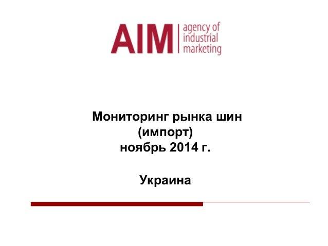 Мониторинг рынка шин (импорт) ноябрь 2014 г. Украина