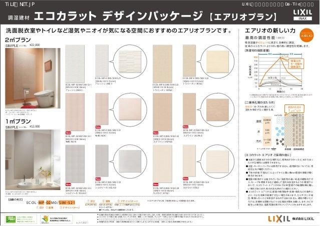 エコカラット デザインパッケージ 【エアリオプラン】調湿建材 洗面脱衣室やトイレなど湿気やニオイが気になる空間におすすめのエアリオプランです。 ● 記載の商品写真は印刷のため実際の色とは多少の差があります。なお、仕様・価格は変更する場合がありま...