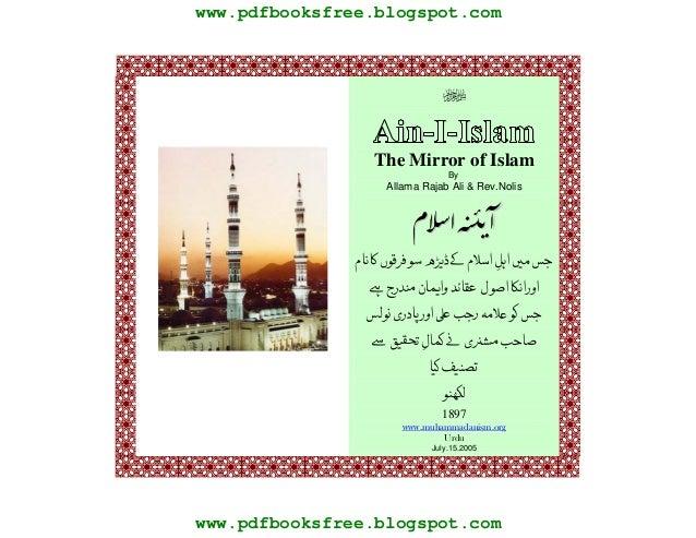Ain-I-Islam The Mirror of Islam By Allama Rajab Ali & Rev.Nolis /مÃ/®ںPDž<õP€=ھZڈUȾا|ﻼمLưا è¿@ðŠ ِ OŠ ş /نĻZ...