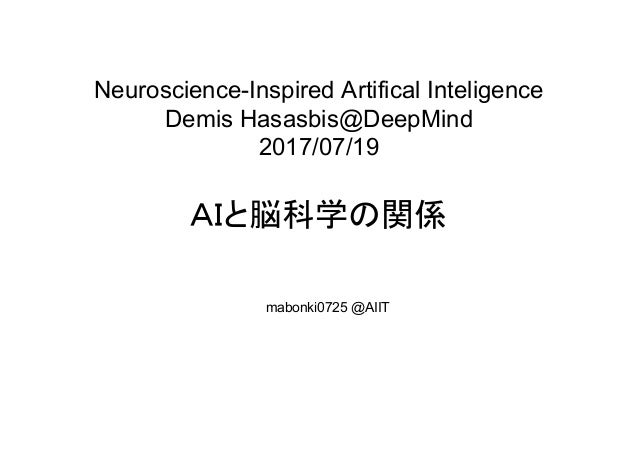 AIと脳科学の関係 Neuroscience-Inspired Artifical Inteligence Demis Hasasbis@DeepMind 2017/07/19 mabonki0725 @AIIT