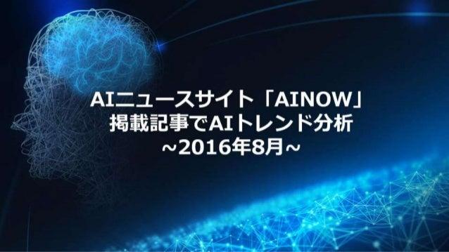AIニュースサイト「AINOW」 掲載記事でAIトレンド分析 ~2016年8月~Ainow ml-15minutes_20160827_