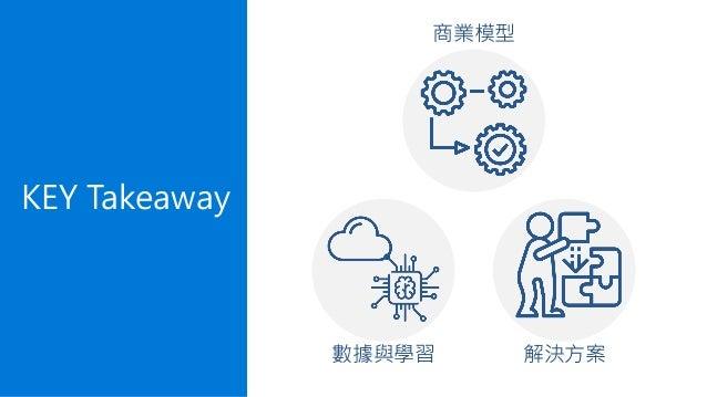 KEY Takeaway 商業模型 解決方案數據與學習