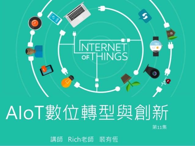 講師 Rich老師 裴有恆 AIoT數位轉型與創新 第11集