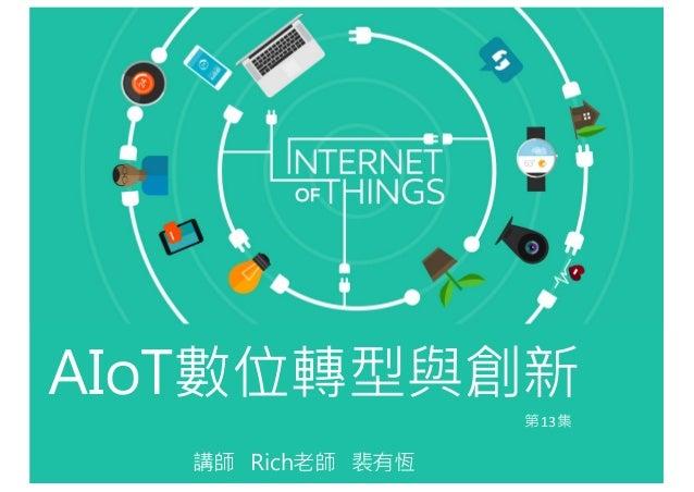 講師 Rich老師 裴有恆 AIoT數位轉型與創新 第13集