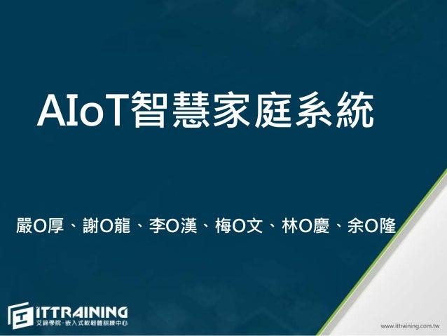 AIoT智慧家庭系統 嚴O厚、謝O龍、李O漢、梅O文、林O慶、余O隆