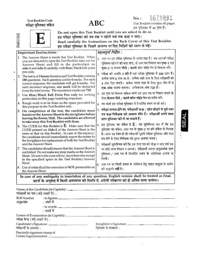 Aipmt 2015 question paper code e revised