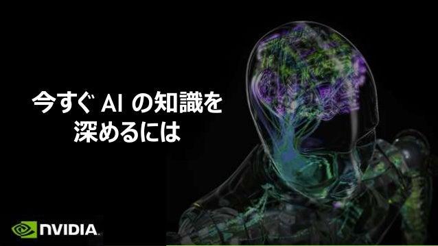 今すぐ AI の知識を 深めるには