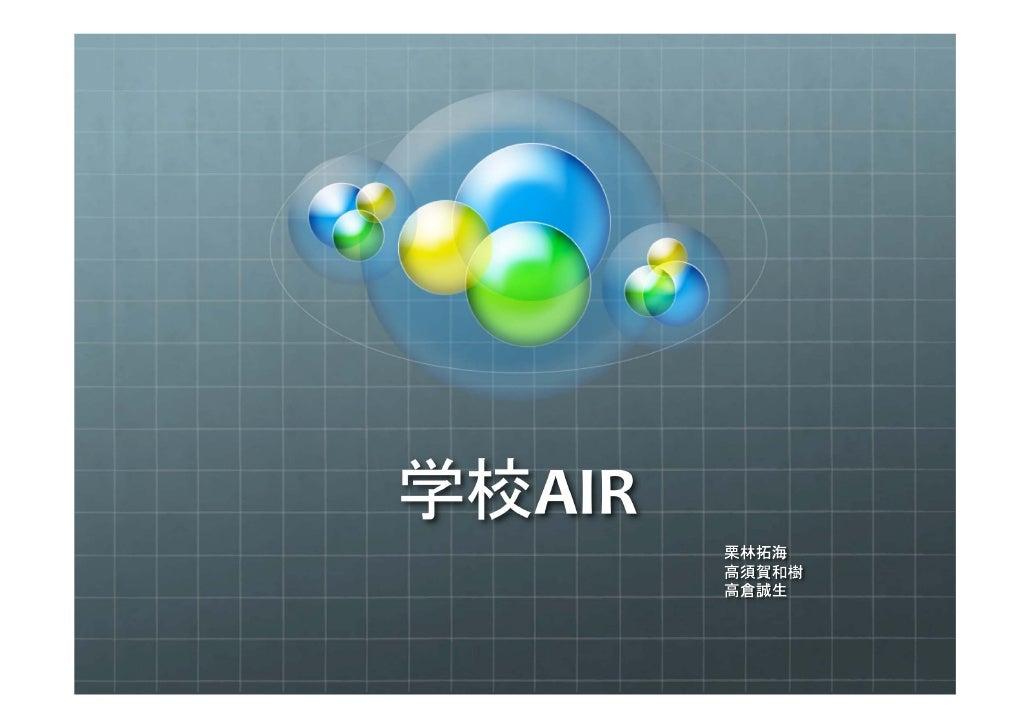 学校Air