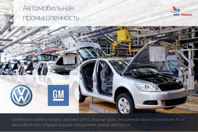 АвтомобильнаяпромышленностьОсобенности работы: экпресс-доставка (24 ч), опасные грузы, ежедневный объем грузов более 60 м3...