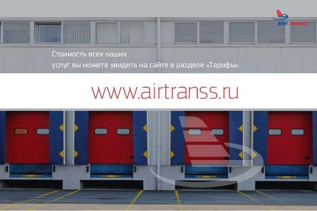 Стоимость всех нашихуслуг вы можете увидеть на сайте в разделе «Тарифы»:www.airtranss.ru
