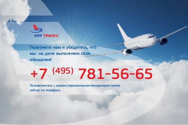 Позвоните нам и убедитесь, чтомы на деле выполняем своиобещания!+7 (495)781-56-65Познакомьтесь с вашим персональным менедж...