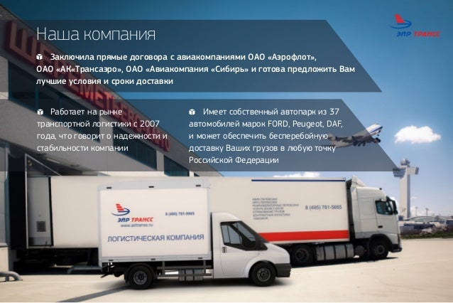 Наша компания Заключила прямые договора с авиакомпаниями ОАО «Аэрофлот»,ОАО «АК«Трансаэро», ОАО «Авиакомпания «Сибирь» и ...