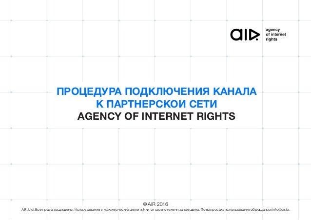 AIR, Ltd. Все права защищены. Использование в коммерческих целях и/или от своего имени запрещено. По вопросам использовани...