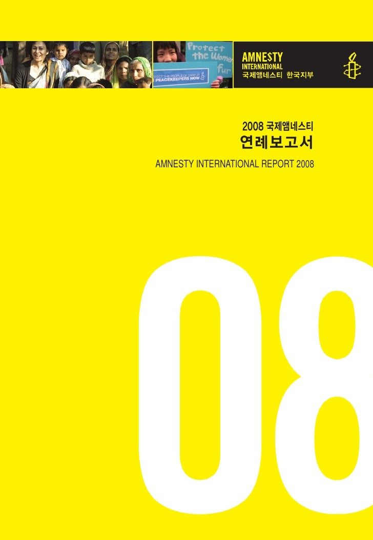 AMNESTY INTERNATIONAL REPORT 2008