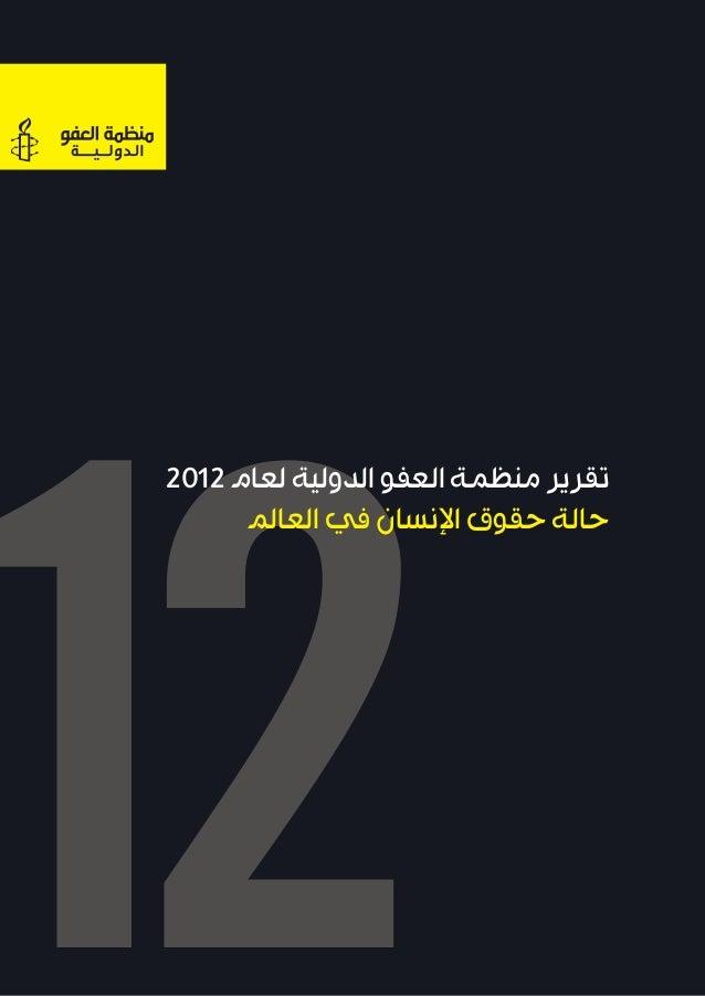 تقرير منظمة العفو الدولية لعام 210221تقرير منظمة العفو الدولية لعام 2102      حالة حقوق اإلنسان في العالم         ...