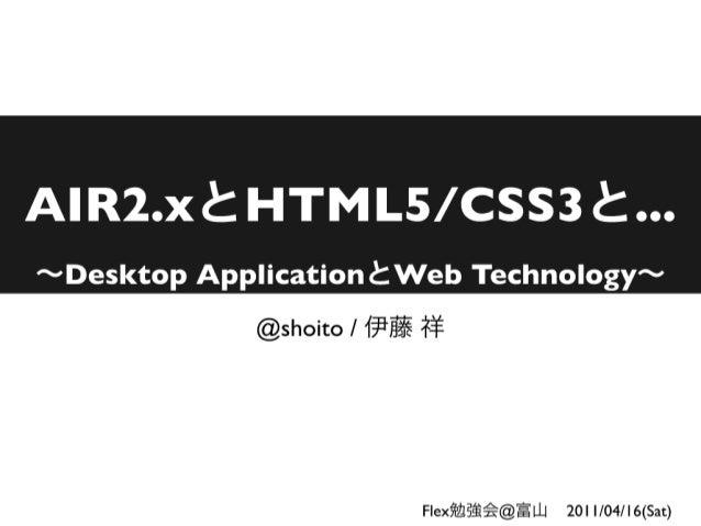 AIR2.xとHTML5/CSS3と...