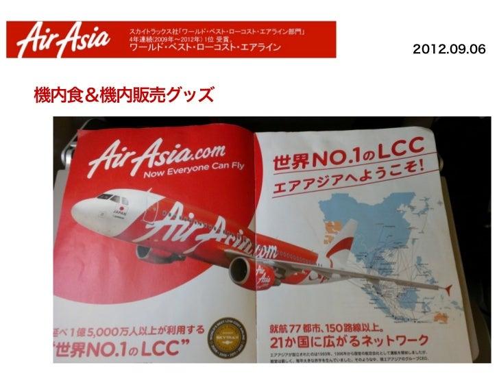 エアアジア・ジャパン Air asia japan Slide 2