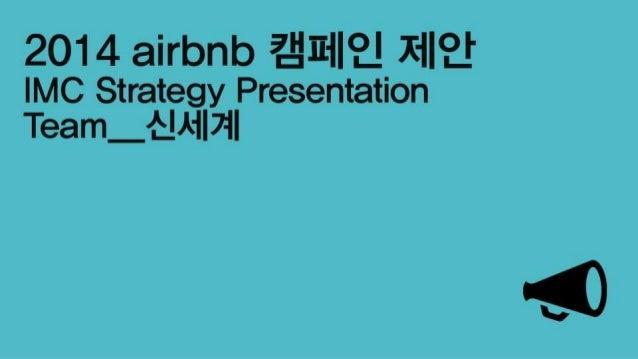 신세계 마케팅전략 Airbnb 그림용