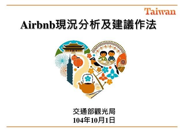 Airbnb現況分析及建議作法 交通部觀光局 104年10月1日